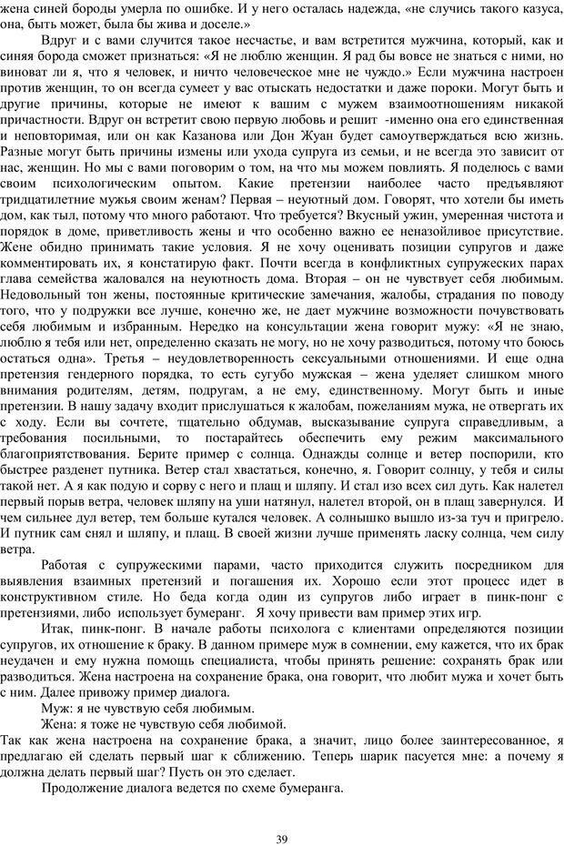PDF. Брак. От рассвета до заката. Белозуб Г. И. Страница 38. Читать онлайн