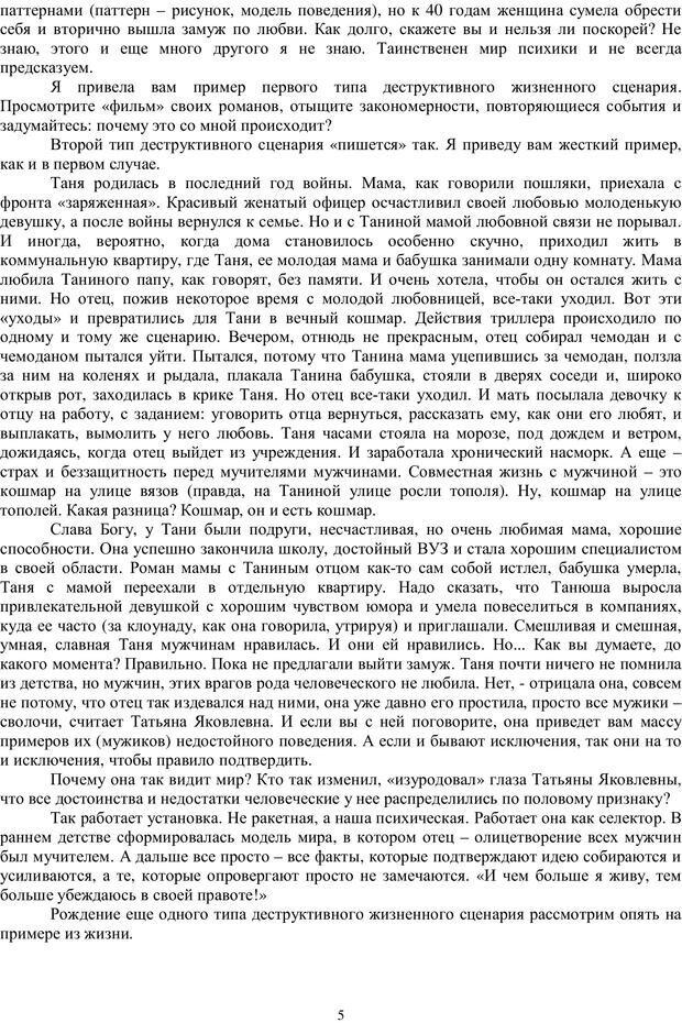 PDF. Брак. От рассвета до заката. Белозуб Г. И. Страница 4. Читать онлайн