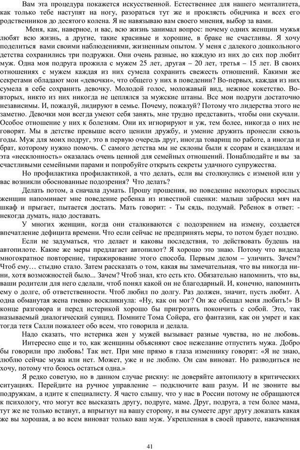 PDF. Брак. От рассвета до заката. Белозуб Г. И. Страница 40. Читать онлайн