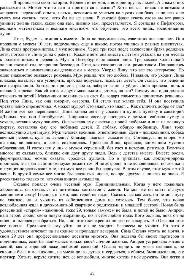 PDF. Брак. От рассвета до заката. Белозуб Г. И. Страница 42. Читать онлайн
