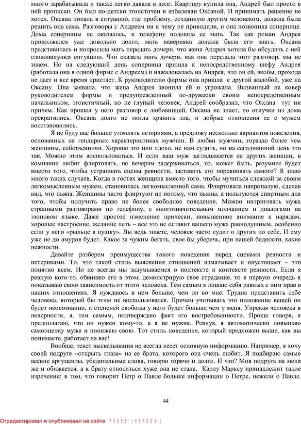 PDF. Брак. От рассвета до заката. Белозуб Г. И. Страница 43. Читать онлайн