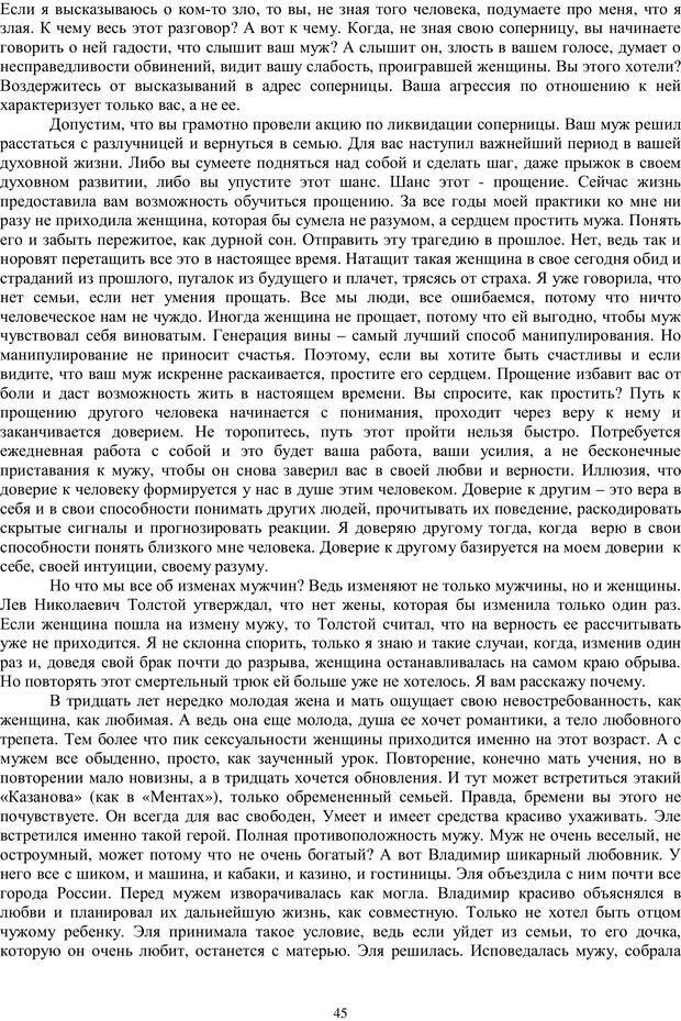 PDF. Брак. От рассвета до заката. Белозуб Г. И. Страница 44. Читать онлайн