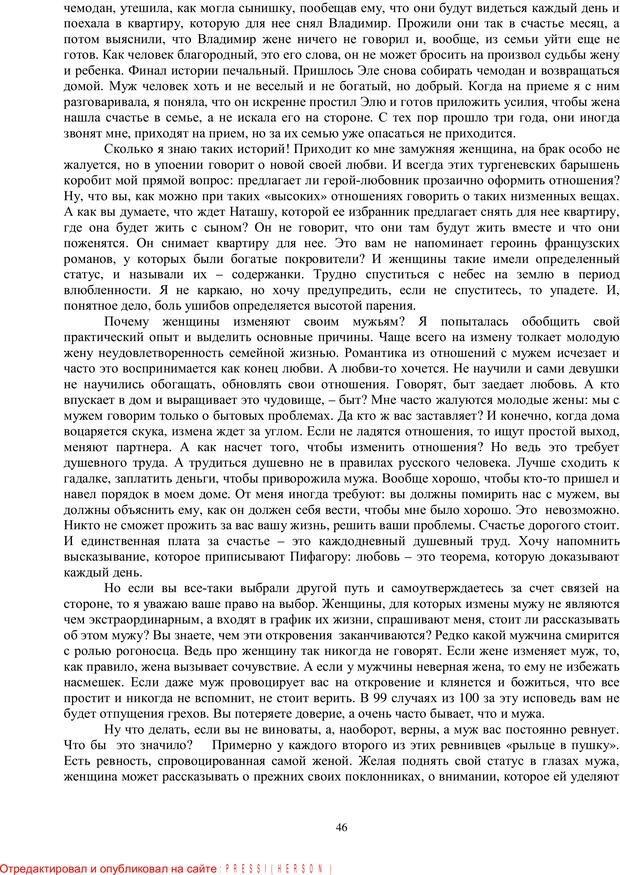 PDF. Брак. От рассвета до заката. Белозуб Г. И. Страница 45. Читать онлайн