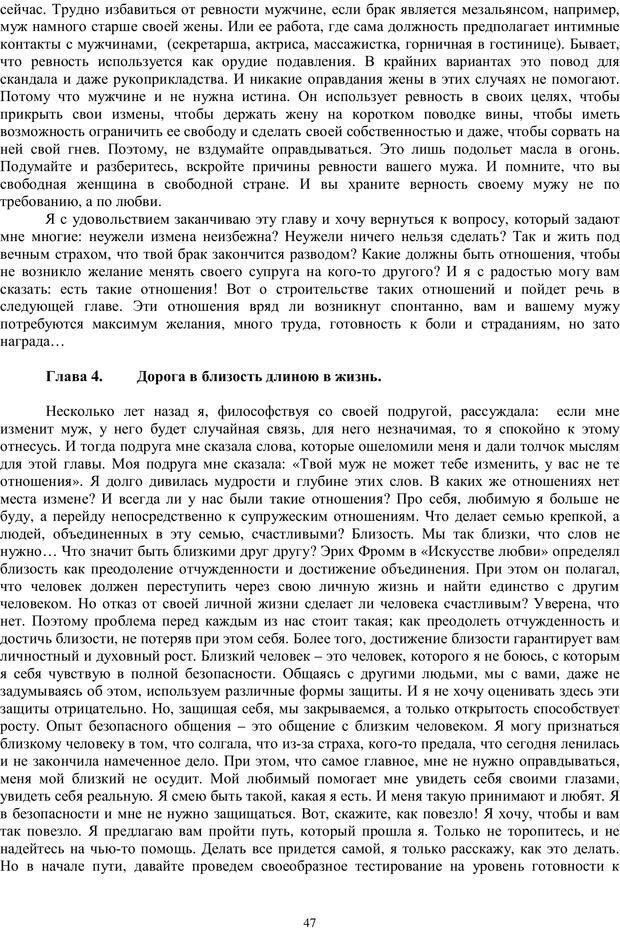 PDF. Брак. От рассвета до заката. Белозуб Г. И. Страница 46. Читать онлайн