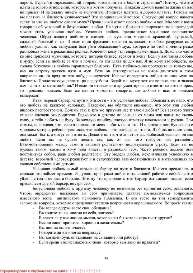 PDF. Брак. От рассвета до заката. Белозуб Г. И. Страница 47. Читать онлайн