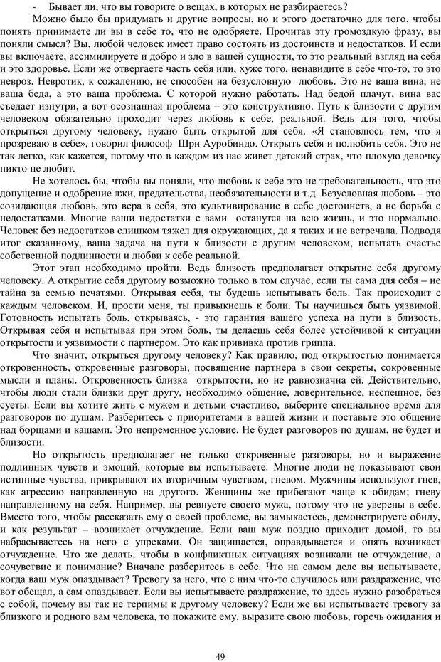 PDF. Брак. От рассвета до заката. Белозуб Г. И. Страница 48. Читать онлайн