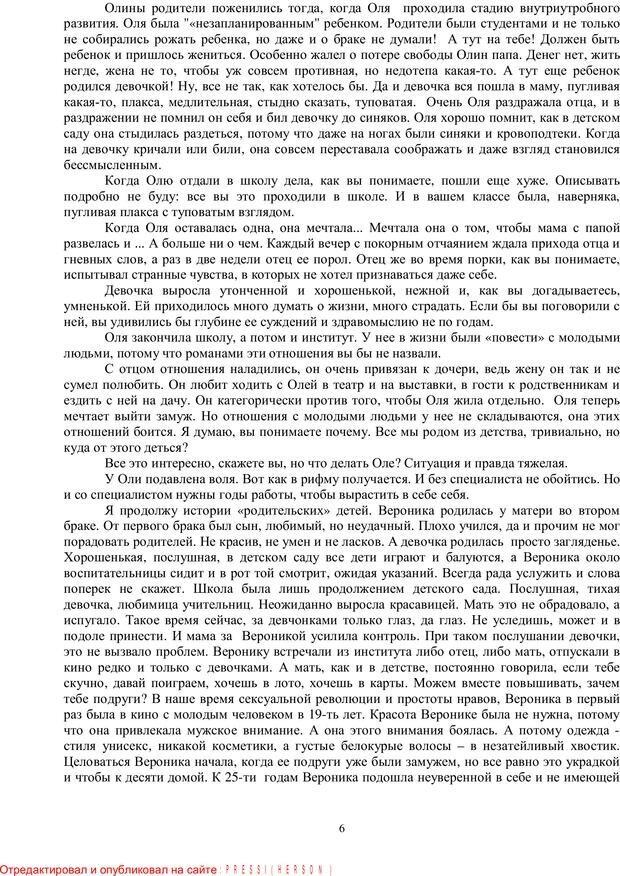 PDF. Брак. От рассвета до заката. Белозуб Г. И. Страница 5. Читать онлайн