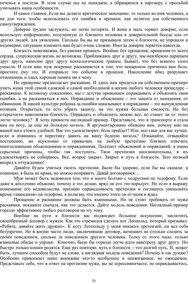 PDF. Брак. От рассвета до заката. Белозуб Г. И. Страница 50. Читать онлайн