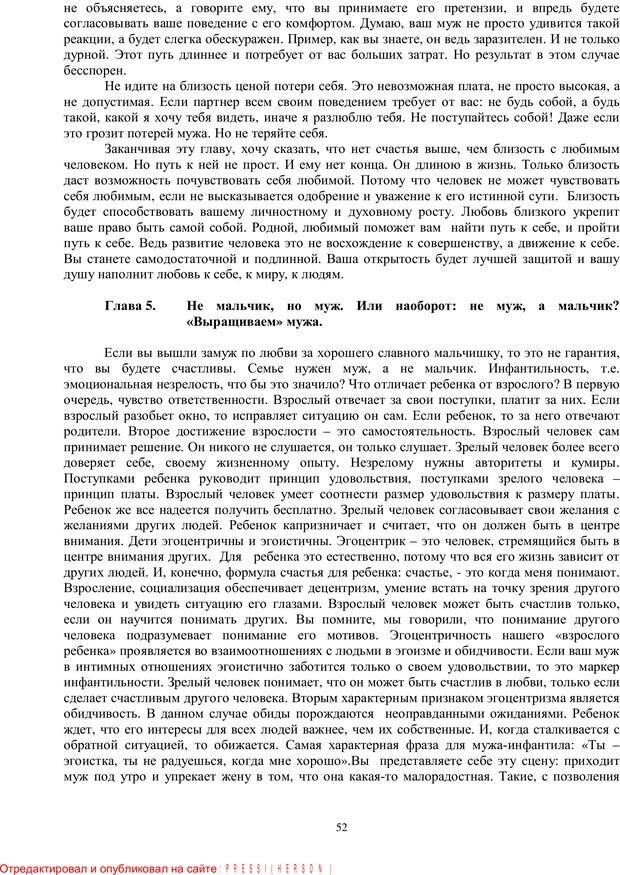 PDF. Брак. От рассвета до заката. Белозуб Г. И. Страница 51. Читать онлайн