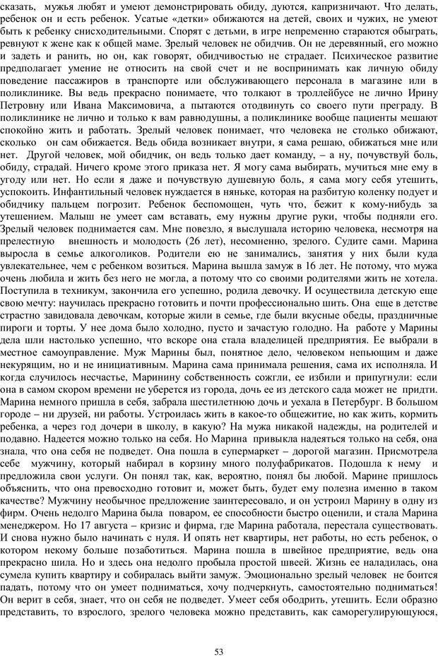PDF. Брак. От рассвета до заката. Белозуб Г. И. Страница 52. Читать онлайн
