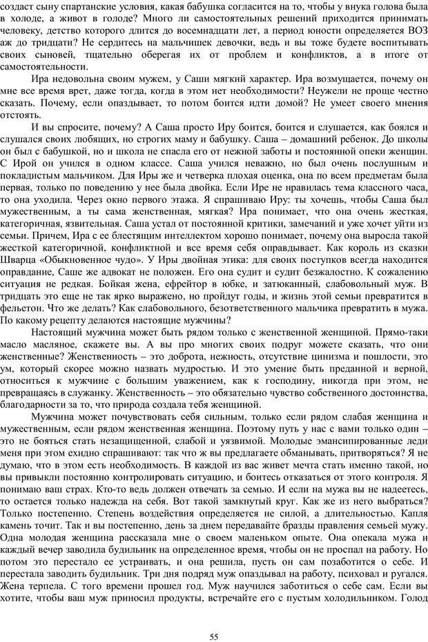 PDF. Брак. От рассвета до заката. Белозуб Г. И. Страница 54. Читать онлайн