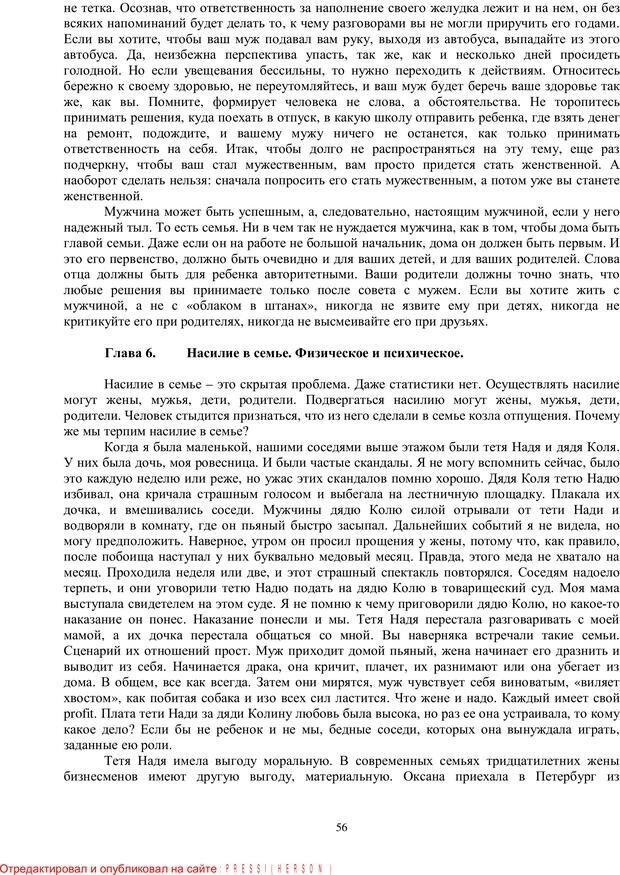 PDF. Брак. От рассвета до заката. Белозуб Г. И. Страница 55. Читать онлайн