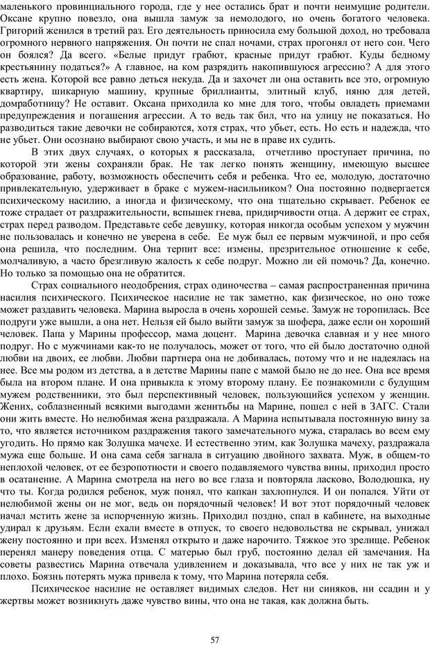 PDF. Брак. От рассвета до заката. Белозуб Г. И. Страница 56. Читать онлайн