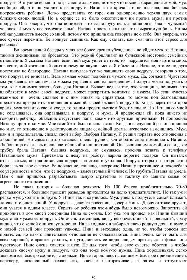 PDF. Брак. От рассвета до заката. Белозуб Г. И. Страница 58. Читать онлайн