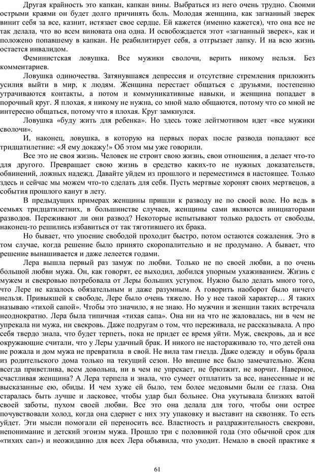 PDF. Брак. От рассвета до заката. Белозуб Г. И. Страница 60. Читать онлайн