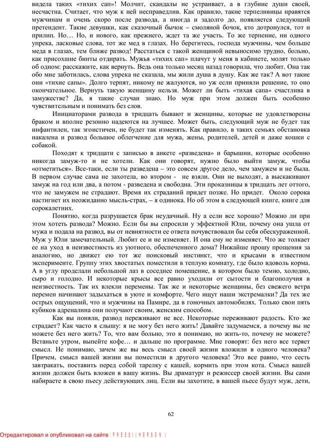 PDF. Брак. От рассвета до заката. Белозуб Г. И. Страница 61. Читать онлайн