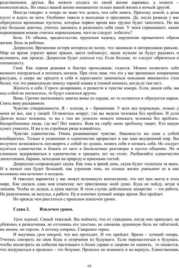PDF. Брак. От рассвета до заката. Белозуб Г. И. Страница 62. Читать онлайн