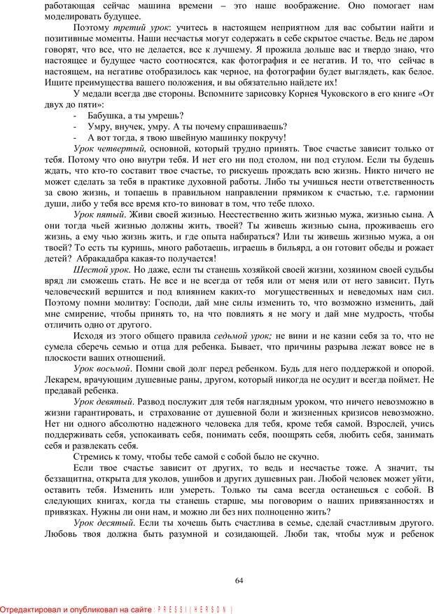 PDF. Брак. От рассвета до заката. Белозуб Г. И. Страница 63. Читать онлайн