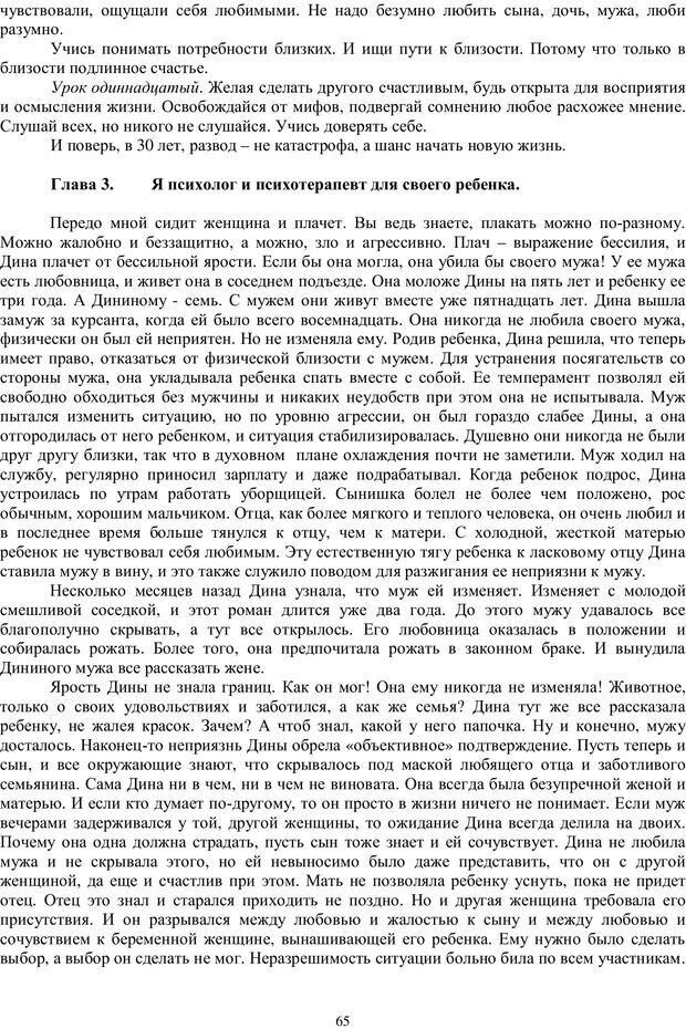 PDF. Брак. От рассвета до заката. Белозуб Г. И. Страница 64. Читать онлайн