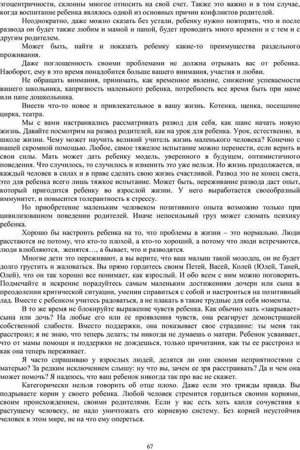 PDF. Брак. От рассвета до заката. Белозуб Г. И. Страница 66. Читать онлайн