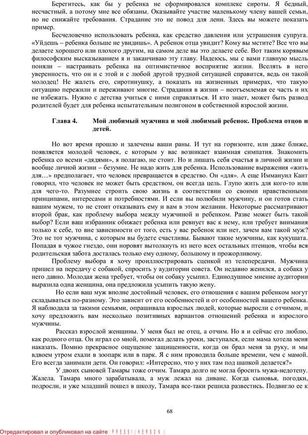 PDF. Брак. От рассвета до заката. Белозуб Г. И. Страница 67. Читать онлайн