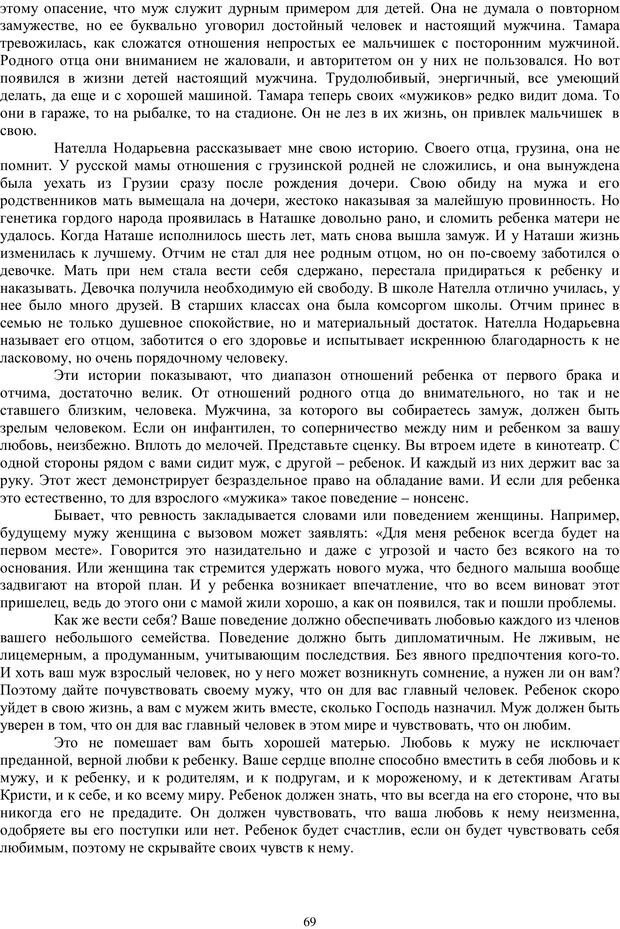 PDF. Брак. От рассвета до заката. Белозуб Г. И. Страница 68. Читать онлайн