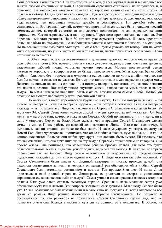 PDF. Брак. От рассвета до заката. Белозуб Г. И. Страница 7. Читать онлайн