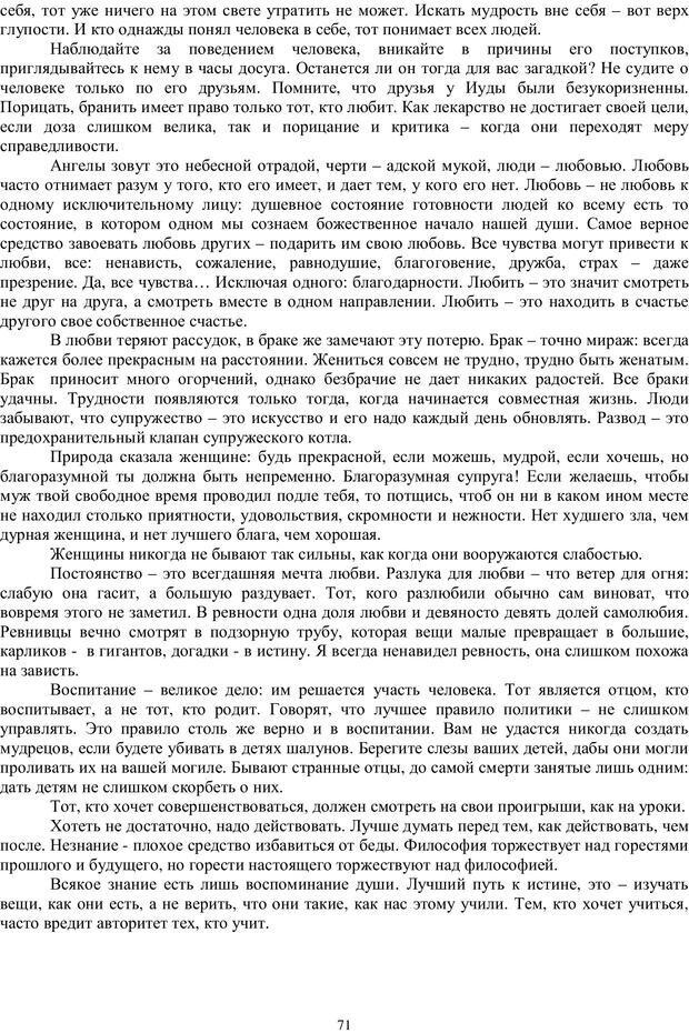 PDF. Брак. От рассвета до заката. Белозуб Г. И. Страница 70. Читать онлайн