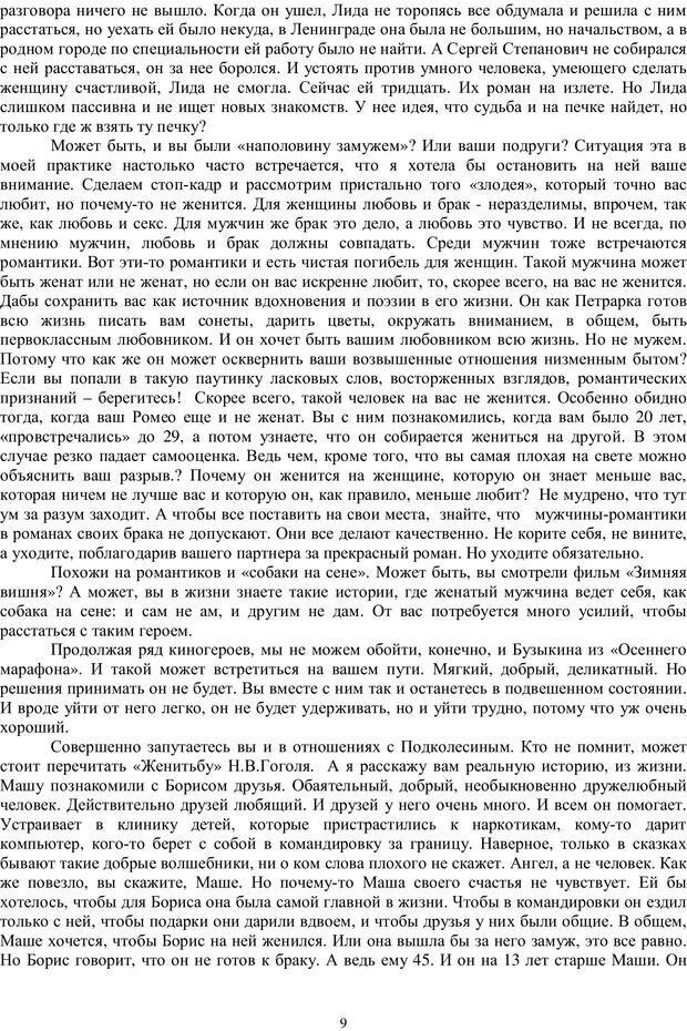PDF. Брак. От рассвета до заката. Белозуб Г. И. Страница 8. Читать онлайн