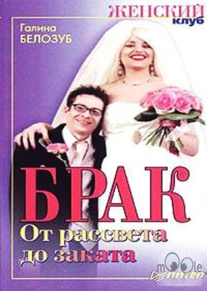 """Обложка книги """"Брак. От рассвета до заката"""""""