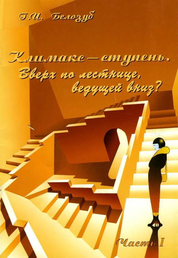 """Обложка книги """"Климакс - ступень. Вверх по лестнице, ведущей вниз? Часть 1"""""""