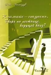 Климакс - ступень. Вверх по лестнице, ведущей вниз? Часть 2, Белозуб Галина