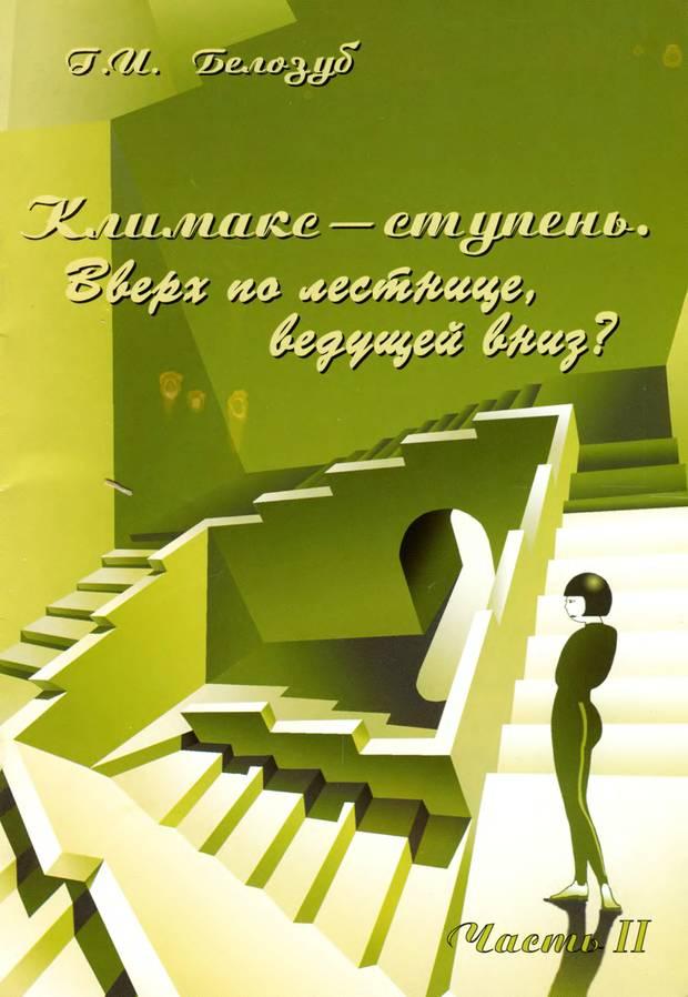 """Обложка книги """"Климакс - ступень. Вверх по лестнице, ведущей вниз? Часть 2"""""""