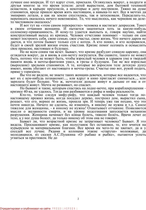 PDF. Кризис сорока. Советы психолога современной женщине. Белозуб Г. И. Страница 1. Читать онлайн