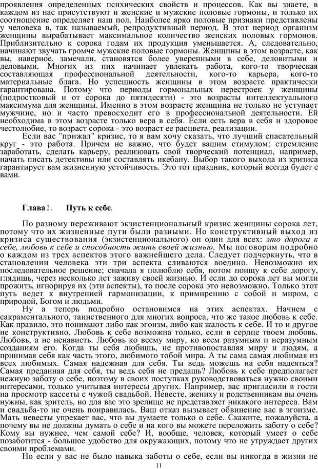 PDF. Кризис сорока. Советы психолога современной женщине. Белозуб Г. И. Страница 10. Читать онлайн