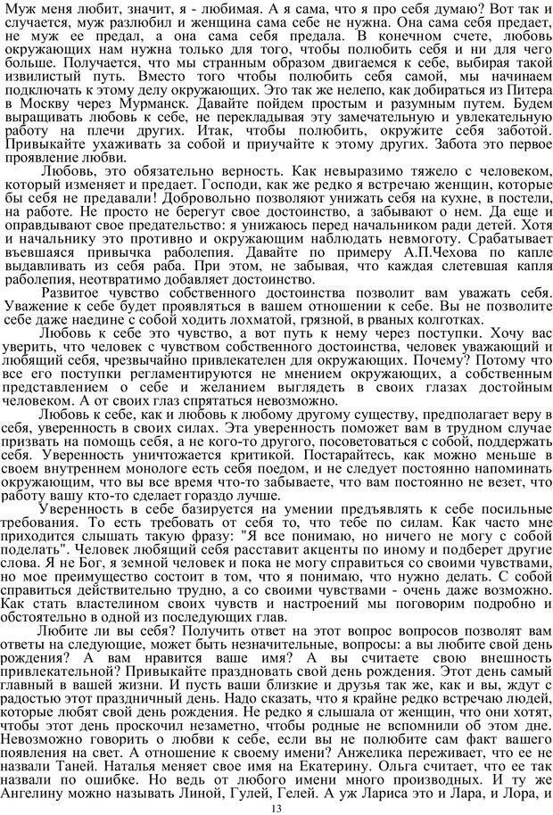 PDF. Кризис сорока. Советы психолога современной женщине. Белозуб Г. И. Страница 12. Читать онлайн