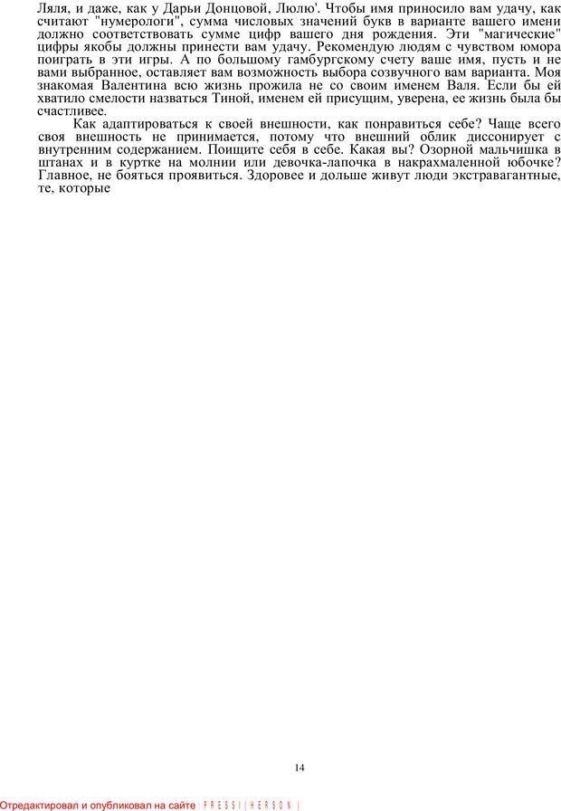 PDF. Кризис сорока. Советы психолога современной женщине. Белозуб Г. И. Страница 13. Читать онлайн