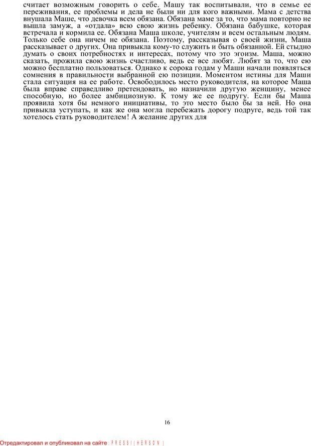 PDF. Кризис сорока. Советы психолога современной женщине. Белозуб Г. И. Страница 15. Читать онлайн