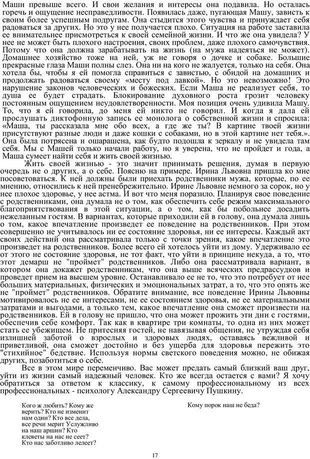 PDF. Кризис сорока. Советы психолога современной женщине. Белозуб Г. И. Страница 16. Читать онлайн