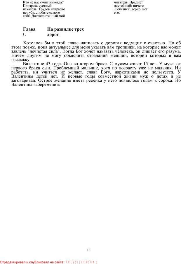 PDF. Кризис сорока. Советы психолога современной женщине. Белозуб Г. И. Страница 17. Читать онлайн
