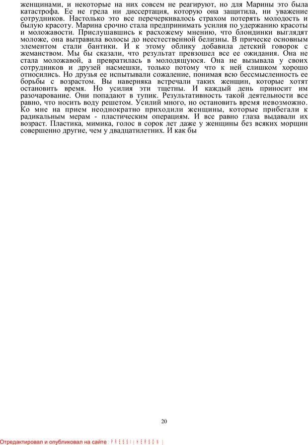 PDF. Кризис сорока. Советы психолога современной женщине. Белозуб Г. И. Страница 19. Читать онлайн