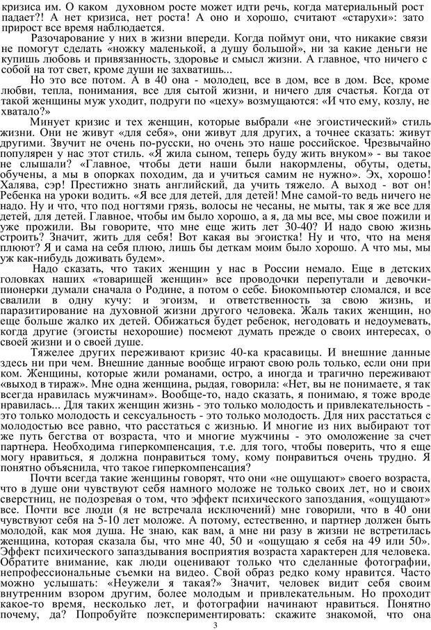 PDF. Кризис сорока. Советы психолога современной женщине. Белозуб Г. И. Страница 2. Читать онлайн
