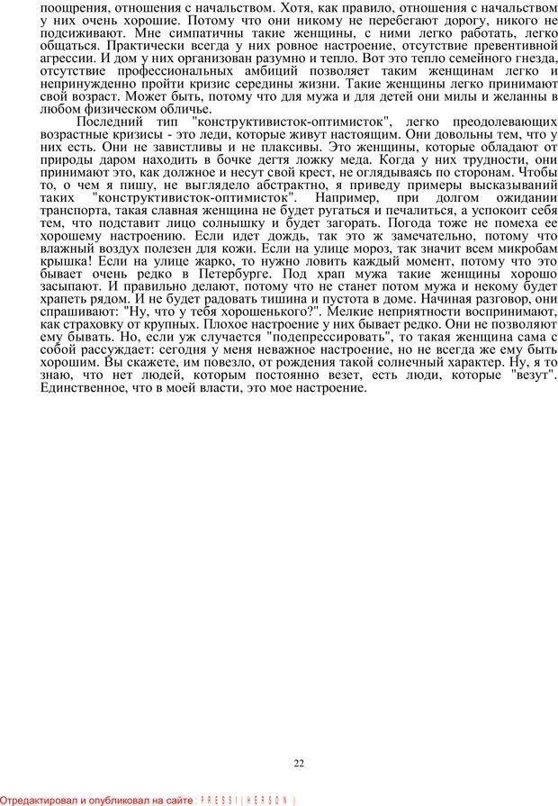 PDF. Кризис сорока. Советы психолога современной женщине. Белозуб Г. И. Страница 21. Читать онлайн