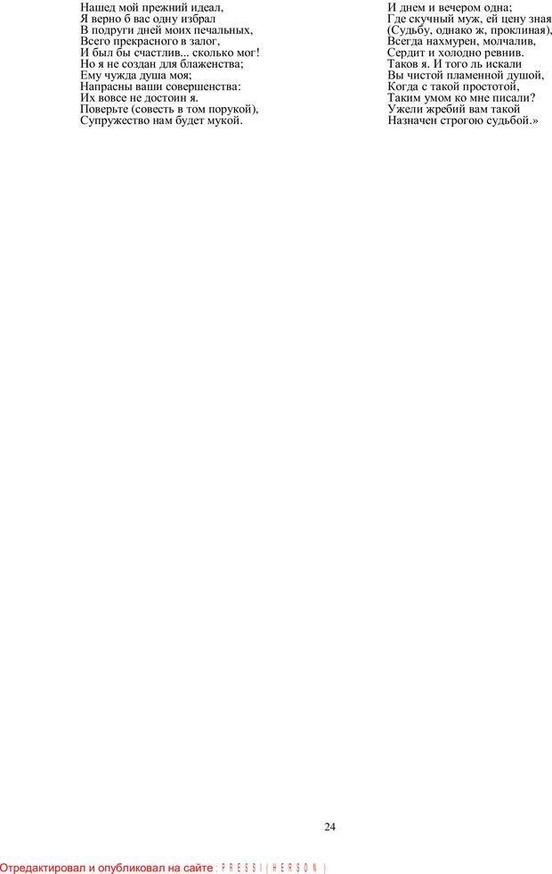 PDF. Кризис сорока. Советы психолога современной женщине. Белозуб Г. И. Страница 23. Читать онлайн