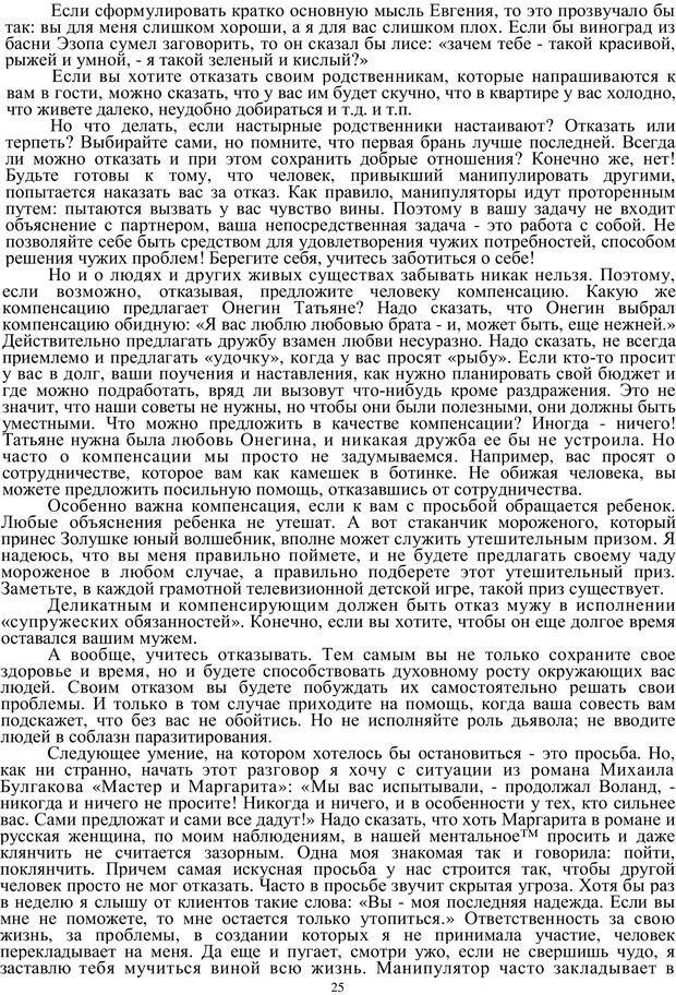 PDF. Кризис сорока. Советы психолога современной женщине. Белозуб Г. И. Страница 24. Читать онлайн