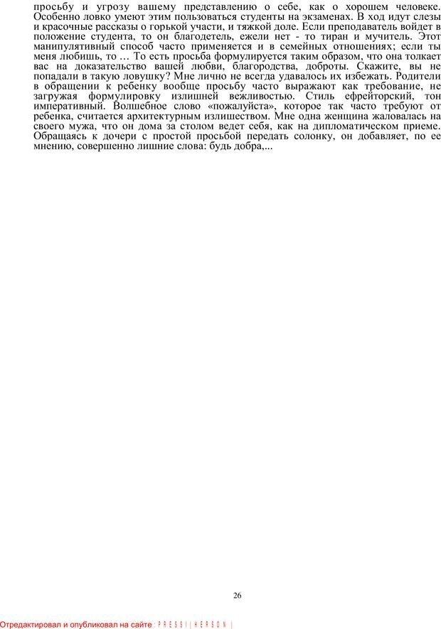 PDF. Кризис сорока. Советы психолога современной женщине. Белозуб Г. И. Страница 25. Читать онлайн