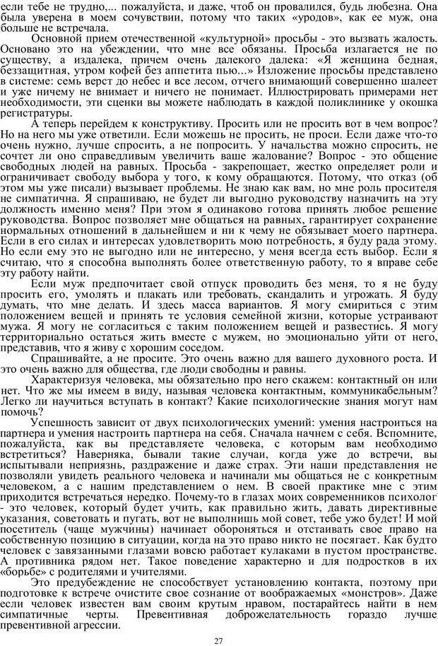 PDF. Кризис сорока. Советы психолога современной женщине. Белозуб Г. И. Страница 26. Читать онлайн