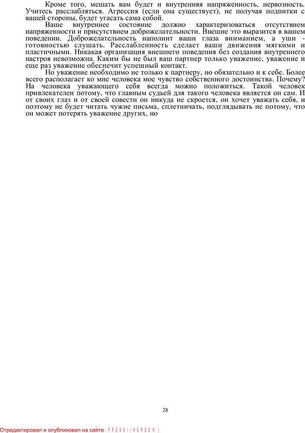 PDF. Кризис сорока. Советы психолога современной женщине. Белозуб Г. И. Страница 27. Читать онлайн