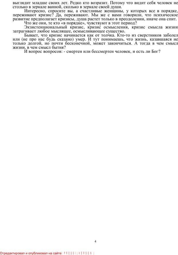 PDF. Кризис сорока. Советы психолога современной женщине. Белозуб Г. И. Страница 3. Читать онлайн