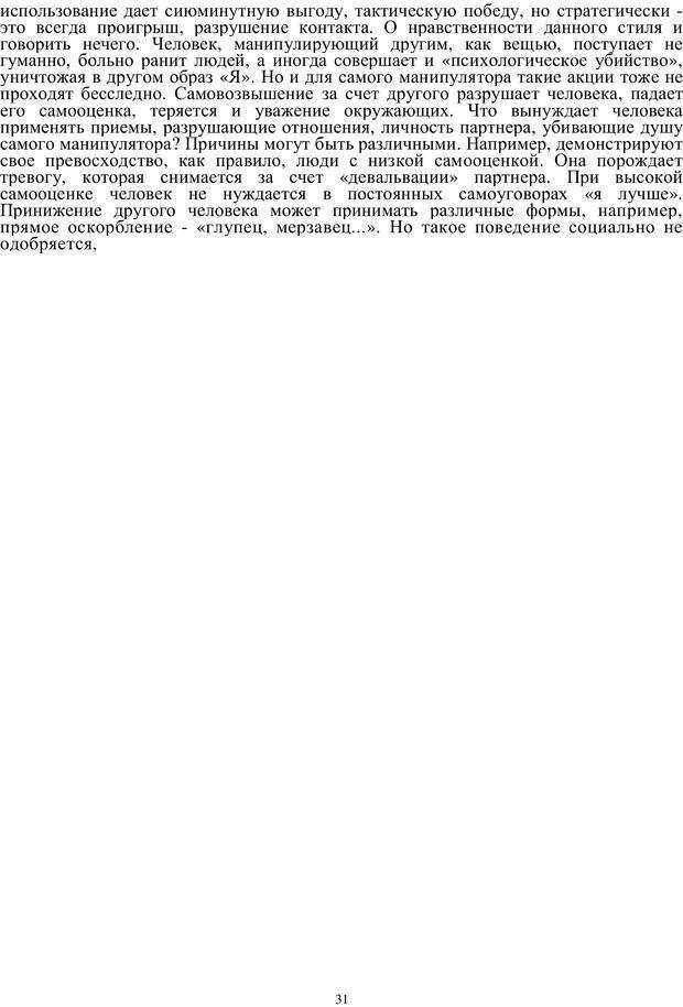 PDF. Кризис сорока. Советы психолога современной женщине. Белозуб Г. И. Страница 30. Читать онлайн